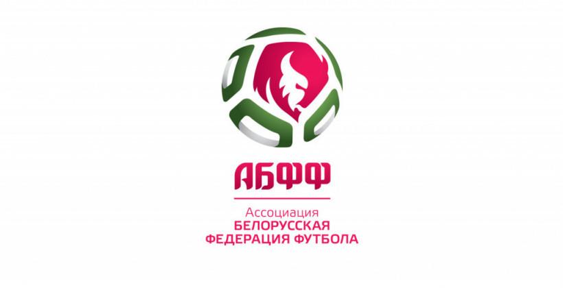 Матч 1/8 финала Кубка Беларуси между брестским Динамо и БАТЭ перенесён на более поздний срок