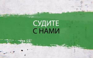 «Судите с нами» по итогам 5-го тура чемпионата Беларуси (видео)