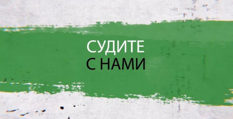 Владимир Кузьмин: «Правильная позиция арбитра позволила определить положение вне игры у Драгуна»