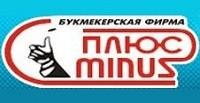 Плюс-Минус