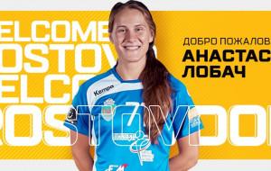 Линейная сборной Беларуси Анастасия Лобач перешла в Ростов-Дон