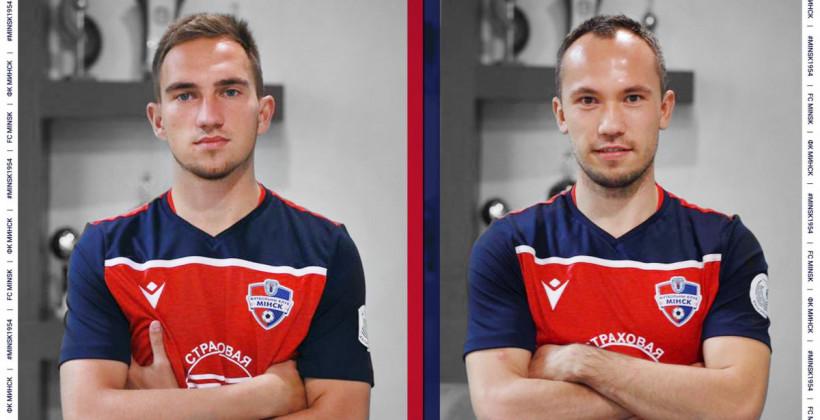 Футбольный клуб Минск усилился двумя игроками