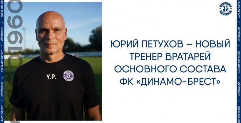 В брестском Динамо назначен новый тренер вратарей