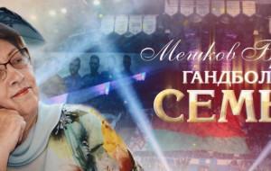 Мешков Брест: гандбольная семья (видео)