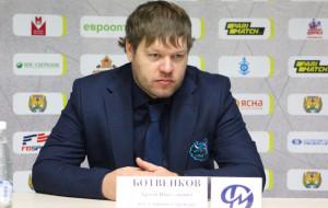 Ботвенков: «Наши удаления поломали всю игру и все наши планы»