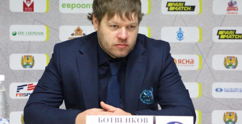 Артем Ботвенков: «В заключительной трети увлеклись в атаке, потеряли игровую дисциплину и заработали ненужные удаления»