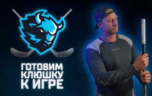 Форвард минского Динамо Роб Клинкхаммер показал, как готовит клюшку к игре (видео)