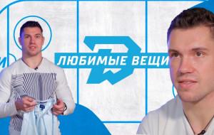 Защитник минского Динамо Дмитрий Знахаренко показал свои любимые вещи (видео)