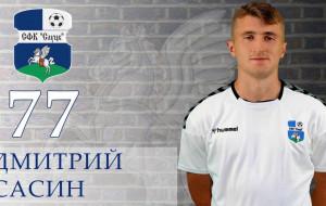 Дмитрий Сасин подписал новый контракт со Слуцком