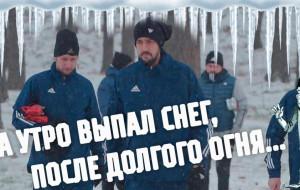 Зимняя тренировка борисовского БАТЭ (видео)