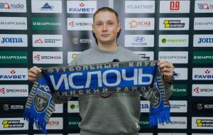 Александр Быченок назначен спортивным директором Ислочи