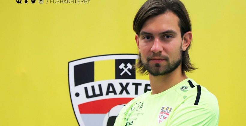 Павел Забелин представлен в качестве игрока Шахтера