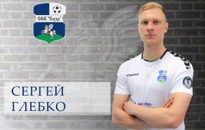 Сергей Глебко вернулся в Слуцк