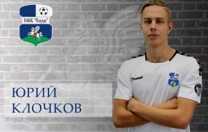 Российский хавбек Юрий Клочков продолжит карьеру в Слуцке