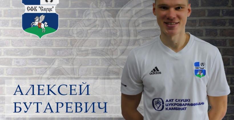 Алексей Бутаревич продолжит выступать в Слуцке на правах аренды