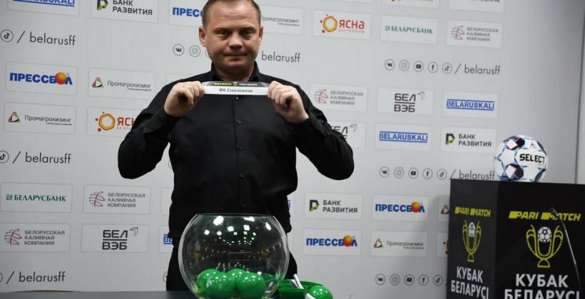 Состоялась жеребьевка предварительного раунда Кубка Беларуси сезона-2021/22