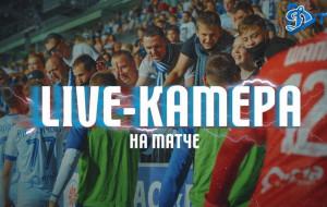 Live-камера на матче минского Динамо и Слуцка (видео)