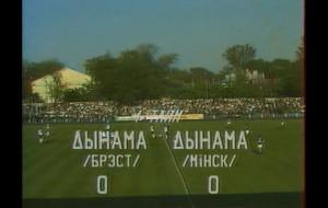 Первое динамовское дерби, которое состоялось в 1992 году (видео)