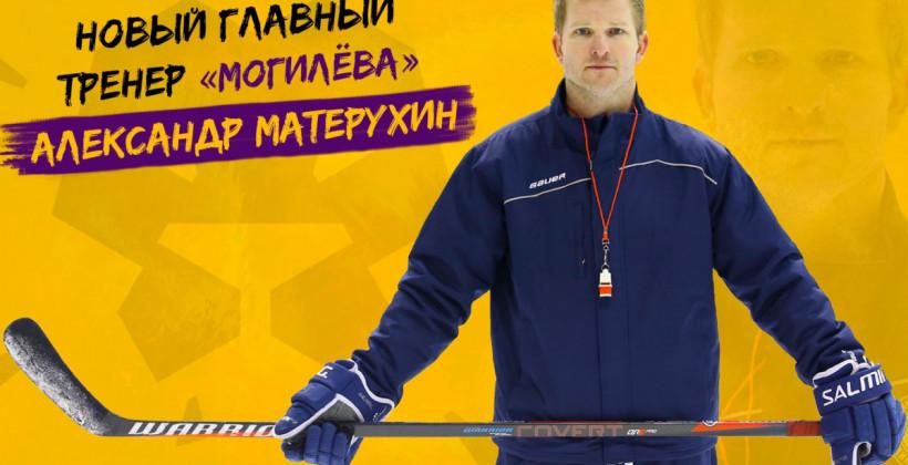 Александр Матерухин стал главным тренером Могилёва