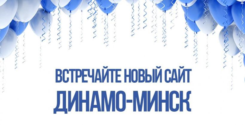 У минского Динамо появился новый официальный сайт