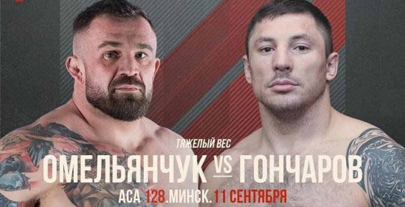 Бойцы из 12 стран примут участие в турнире ACA 128 в Минске