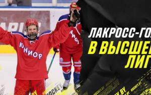 Лакросс-гол Антона Лазаренко (видео)